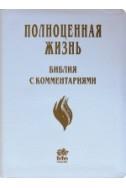 """Библия с комментариями """"Полноценная жизнь"""" Артикул РСК 003"""