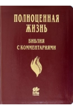 """Библия с комментариями """"Полноценная жизнь"""" Артикул РСК 004"""