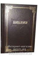 Библия на русском языке. (Артикул РМ 006)