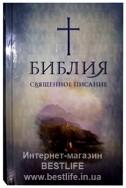 Библия. Артикул РМ 021