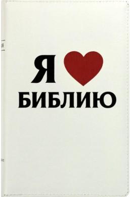 Библия. Артикул РМ 507