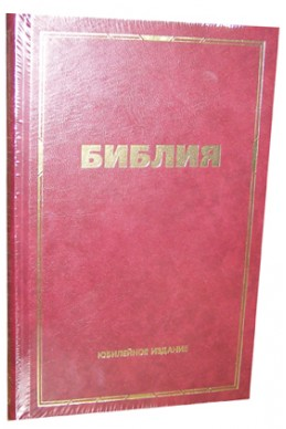Библия. Артикул РБ 003