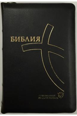 Библия. Современный перевод. Артикул СП 109.
