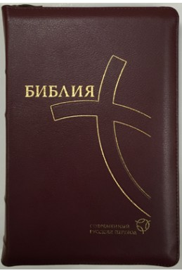 Библия. Современный перевод. Артикул СП 108.