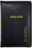 Библия. Современный перевод. Артикул СП 106.