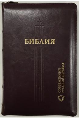 Библия. Современный перевод. Артикул СП 105.