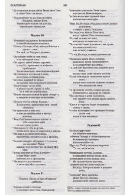 """Библия. Новый русский современный перевод """"Слово Жизни"""" (МБО, НРП, Biblica)"""