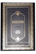 Библия на русском языке. Настольный формат. (Артикул РО 112)