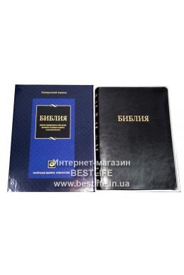 Библия на русском языке. Настольный формат. (Артикул РО 113)