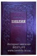 Библия на русском языке. Настольный формат. (Артикул РО 108)
