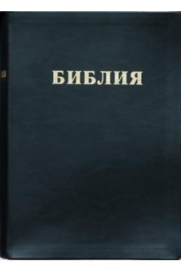 Библия. Артикул РО 105