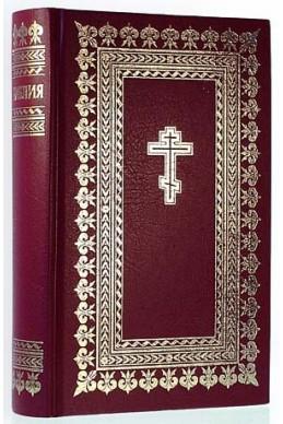 Библия. Артикул РН 002