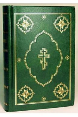 Библия. Артикул РН 101
