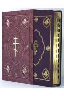 Библия. Артикул РН 405