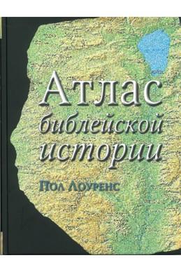 Артикул СС 115. Атлас библейской истории