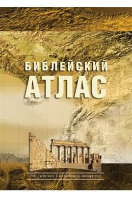 Артикул СС 120. Библейский атлас