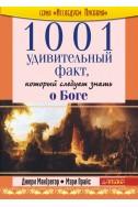 Артикул СС 123. 1001 удивительный факт, который следует знать о Боге. (Автор: Авторы – Дж. МакГрегор и М.Прайс)