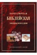 Артикул СС 108. Популярная библейская энциклопедия Под редакцией Т. Даули