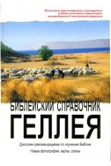 Артикул СС 107. Библейский справочник Геллея