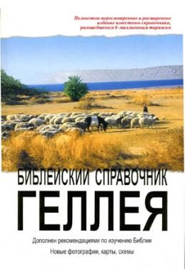 Библейский справочник Геллея. (Артикул СС 107)