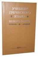 Артикул СС 111. Учебник греческого языка Нового завета
