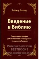 Введение в Библию. Практическое пособие для самостоятельного изучения Священного Писания. (Автор: Райнер Вагнер)