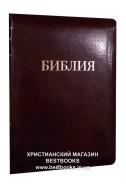 Библия на русском языке. (Артикул РС 431)
