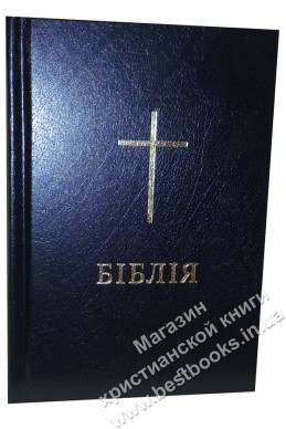 Библия. Артикул УМ 003