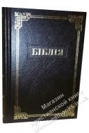 Библия. Артикул УМ 002