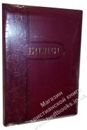 Библия. Артикул УМ 604