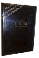 Библия. Артикул УБ 612