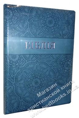 Библия. Артикул УС 602
