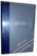 Библия. Артикул УС 603