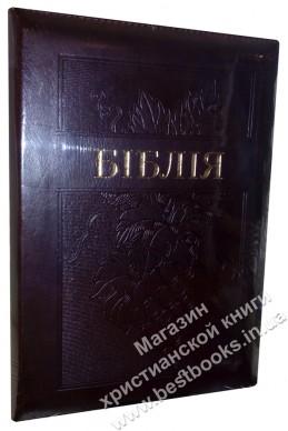 Библия. Артикул УС 606