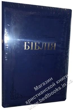 Библия. Артикул УС 607