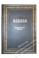 Библия. Артикул УБ 110