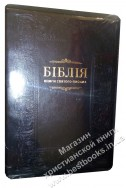 Библия. Артикул УБ 608