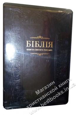 Біблія українською мовою в перекладі Івана Огієнка (артикул УС 505)