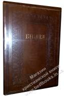 Библия. Артикул УБ 607