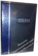 Библия. Артикул УБ 611