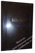 Библия. Артикул УБ 610