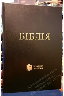 Біблія у сучасному українському перекладі