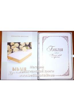 Весільна Біблія українською мовою в перкладі Івана Огіенка (артикул УСБ 003)